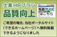士業HPプラン品質向上。ご希望の場合、当社ポータルサイト(できるホームページ)へ無料掲載できるようになりました。掲載サイトはこちら